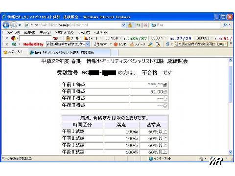 201004_情報処理結果_WR.JPG
